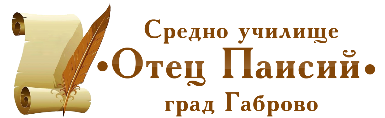 "Средно училище ""Отец Паисий"" Габрово"